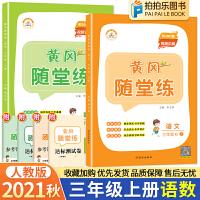 黄冈随堂练三年级上册语文数学同步练习册人教版
