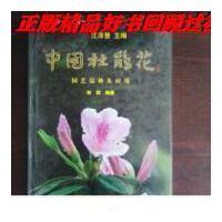 【二手旧书9成新】中国杜鹃花:园艺品种及应用