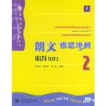 朗文雅思冲刺2(附CD-ROM光盘一张)――环球雅思丛书 吴建业,黄若妤,钟钰 电子工业出版社