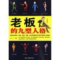 【新书店正版】老板的九型人格,碧泠,石油工业出版社9787502177300
