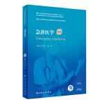 急诊医学(第2版/配增值)(国家卫生健康委员会住院医师规范化培训规划教材)