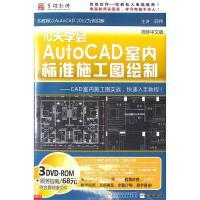 10天学会AutoCAD室内标准施工图绘制(3DVD-ROM+服务指南)