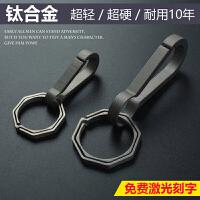 钛合金钥匙扣男士汽车腰式圈链个性创意定制刻字锁简约遥匙钥扣环