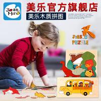 美乐(Joanmiro)儿童木质多层益智玩具拼图