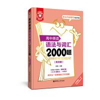 金英语――高中英语语法与词汇2000题(附详解)
