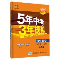 五三 初中数学 九年级上册 人教版 2020版初中同步 5年中考3年模拟 曲一线科学备考