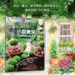 小庭景深――小型家庭庭院风格与建造(庭要素)