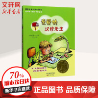 亲爱的汉修先生 新蕾出版社(天津)有限公司