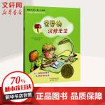 亲爱的汉修先生 国家大奖小说纽伯瑞儿童文学奖 小学生三年级四年级五年级推荐图书