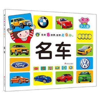 世界名车少儿版汽车标志大全车标我来看世界认知启蒙知识百科小问答注