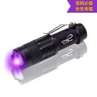 荧光剂检测灯笔 365nm紫光手电筒 化妆品面膜验钞紫外线 支持礼品卡支付