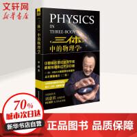 《三体》中的物理学 四川科学技术出版社