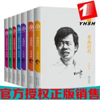 王小波作品集逝世20周年纪念版共7册:爱你就像爱生命我的精神家园一只特立独行的猪沉默的大多数黄金青铜白银时代 时代华语