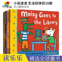 【首页抢券300-100】Maisy First Experiences 小鼠波波次经历10册 儿童英语故事绘本 幼儿启