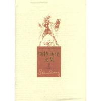 【新书店正版】斯特林堡文集-1,[瑞典] 斯特林堡,李之义,人民文学出版社9787020036653