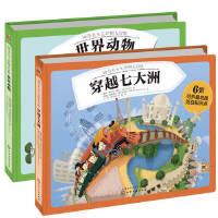 神奇火车旅行箱 套装3册 穿越七大洲 动物百科 旅行探险包 3-6-8岁儿童学习各地人文知识旅游冒险创意侦探绘本 正版