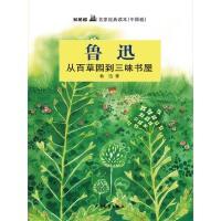 双桅船名家经典读本(中国卷)・从百草园到三味书屋