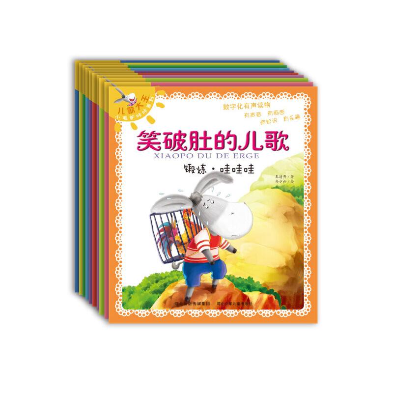 笑破肚的儿歌(套装共10册)(数字化有声读物,有声音有画面,有知识有乐趣。)