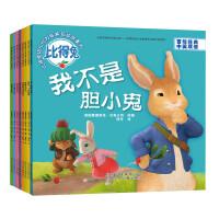 比得兔幼儿行为培养互动故事书 我不是胆小鬼