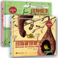 《动物专家系列:动物建筑师、动物医生》 2册套装