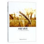 承载与收获――山东现代农业发展研究