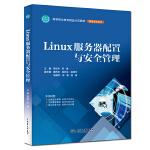 Linux服务器配置与安全管理(高等职业教育精品示范教材(信息安全系列))