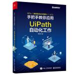 RPA(流程自动化机器人)入门――手把手教你应用UiPath自动化工作(全彩)