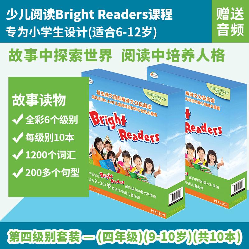 原版进口 Bright Readers套装4级别:培生朗文少儿英文分级读本(四年级)(9-10岁)(套装共10册)