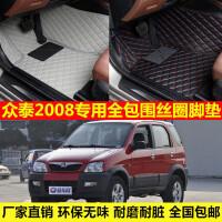 众泰2008专车专用环保无味防水耐磨耐脏易洗全包围丝圈汽车脚垫