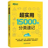 新东方 超实用15000词分类速记 英语单词 分类英语单词书 英语词汇速记大全 英语词汇 中高考单词基础单词高频词汇