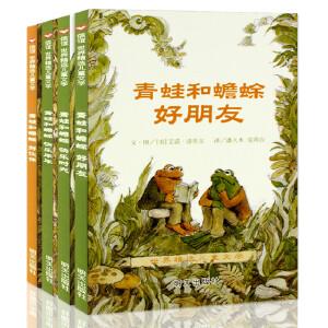 青蛙和蟾蜍是好朋友全套共四册一二三四年级小学生课外阅读书籍畅销3-4-6-7-9周岁非注音版 信谊世界精选儿童文学童话故事读物