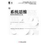 系统思维:复杂商业系统的设计之道(原书第3版) (美)格哈拉杰达基 机械工业出版社 9787111462385