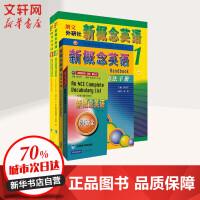 新概念英语1基础学习(4册) 外语教学与研究出版社