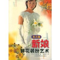 新娘鲜花装扮艺术(东方篇)【正版书籍,达额立减】