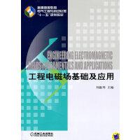 工程电磁场基础及应用
