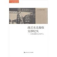 战后东北接收交涉纪实――以张嘉�H日记为中心(海外中国研究文库)