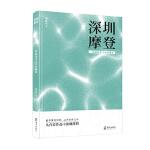 深圳摩登: 一种新都市文学的崛起