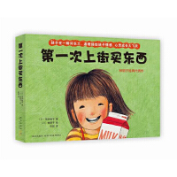 第一次上街买东西(全5册) 2013年度全国十佳童书,描绘孩子成长飞跃的一瞬间,日本备受读者喜爱的绘本作家代表作―爱心树童书出品