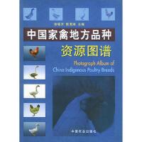 中国家禽地方品种资源图谱(精) 徐桂芳,陈宽维 9787109086418