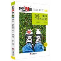 有你我的年华不寂寞校园文摘 中国潜力的青少年作家当代文学研究会会员四川省作家协会会员全国十 万亿 中央编译出版社
