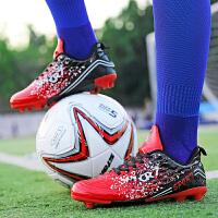 儿童足球鞋碎钉男童中小学生比赛训练鞋人造草地室内长钉女孩球鞋