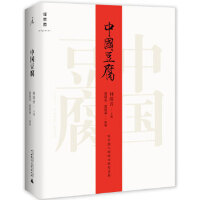 中国豆腐 林海音 广西师范大学出版社