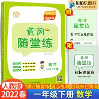 黄冈随堂练一年级下册数学人教版同步练习册