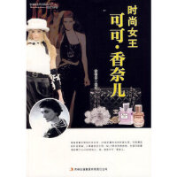 时尚女王可可 香奈儿,翁和弟著,吉林出版集团有限责任公司9787546369648
