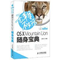 【新书店正版】无苹果不生活 OS X Mountain Lion随身宝典,爱乐派著,人民邮电出版社9787115302