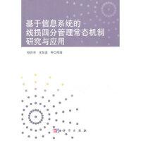 【新书店正版】基于信息系统的线损四分管理常态机制研究与应用,杨亮明著,科学出版社9787030303851