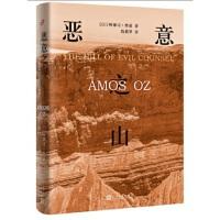 【正版全新直发】恶意之山(精装) [以]阿摩司・奥兹 9787020126699 人民文学出版社