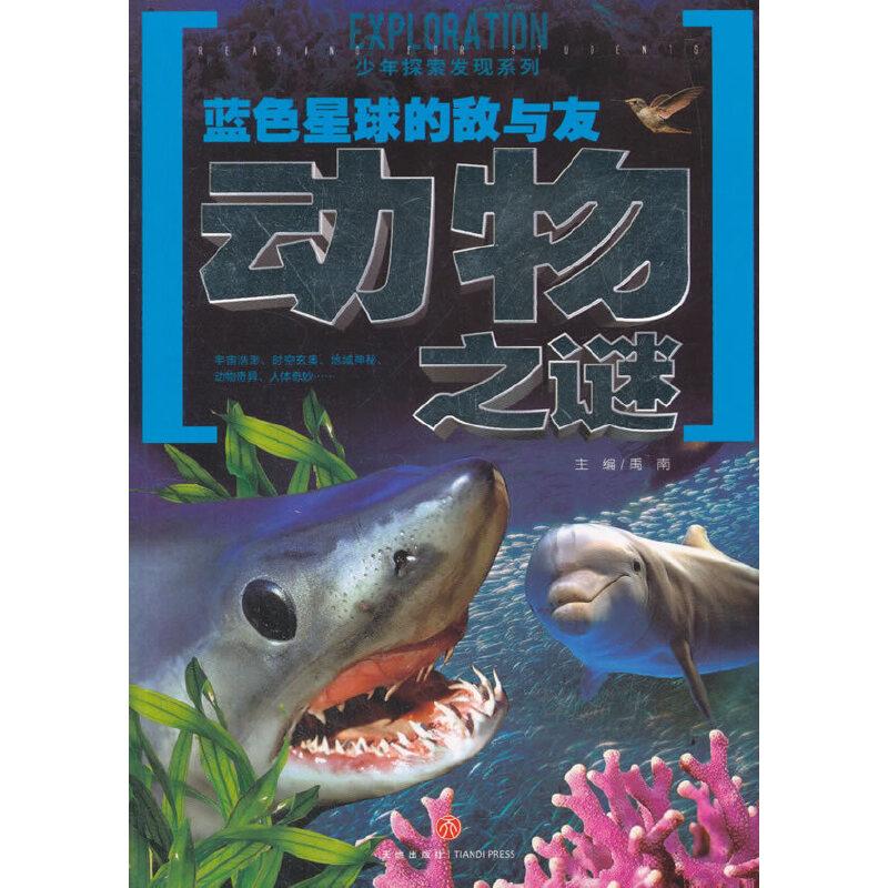 蓝色星球的敌与友动物之谜(一套引发广泛热议的科学悬谜,一套激起探索欲望的另类百科!以严谨态度、前卫理念和科学视角全面解析神秘现象!)