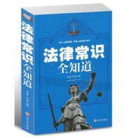 法律常识全知道 书籍 法律知识 案件说明 以案说法明理 维护自身权益 合同法 法律法规 法律案例法律基本知识