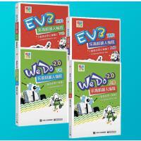 正版现货 EV3进阶乐高机器人编程+WeDo2.0乐高机器人编程 上册+下册 全4册 青少年趣味编程书籍